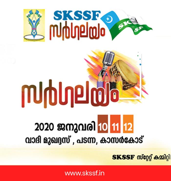 SKSSF Sargalayam